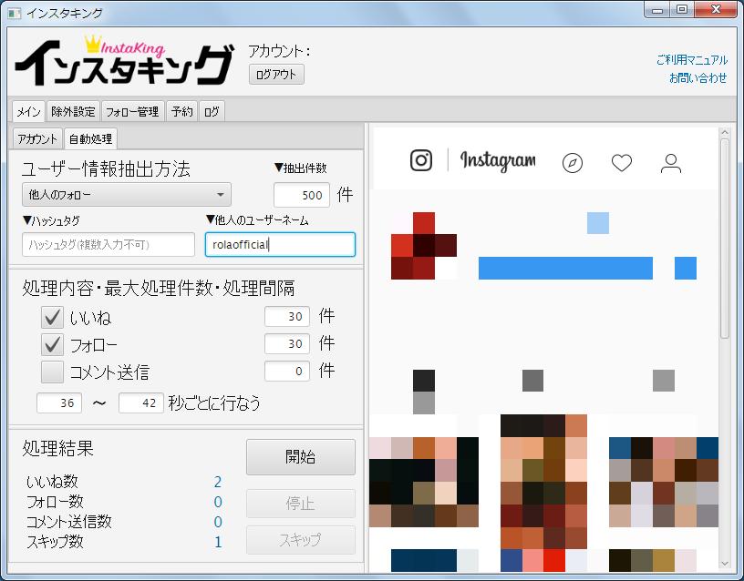 自動処理 ユーザー情報抽出